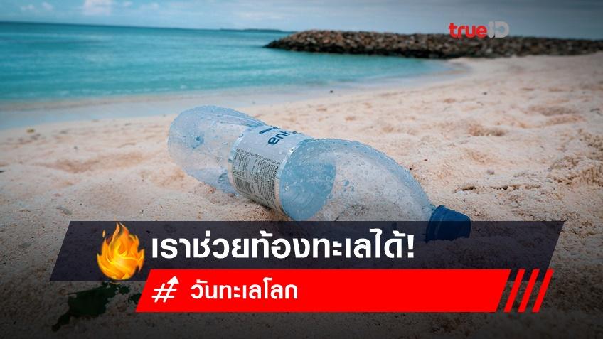 เราช่วยท้องทะเลได้ ในวันทะเลโลก