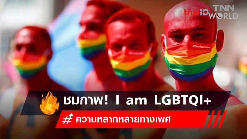 ชมภาพ! 'I am LGBTQI+ และฉันภูมิในสิ่งที่ฉันเป็น'