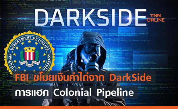 DarkSide โดนเอาคืน FBI ขโมยเงินค่าไถ่จากการแฮกบริษัทน้ำมัน Colonial Pipeline สำเร็จ