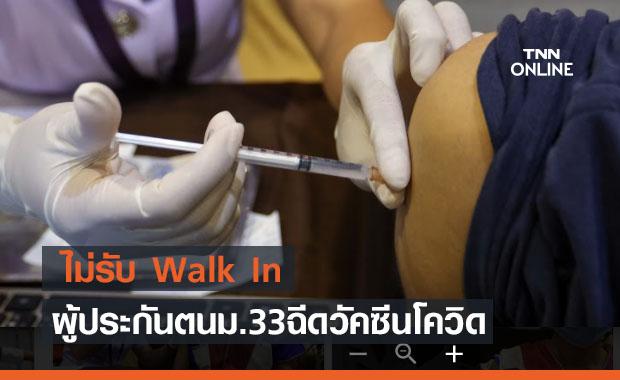 เช็กข้อมูลก่อนไป! ประกันสังคมแจงไม่รับ Walk In ผู้ประกันตนม.33 ฉีดวัคซีนโควิด
