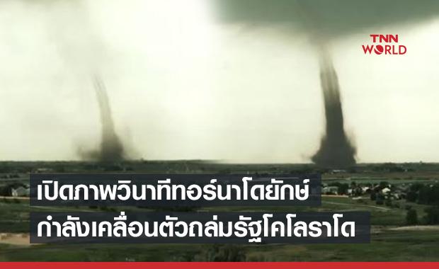 สะพรึง! เปิดภาพพายุทอร์นาโดยักษ์ เคลื่อนตัวถล่มโคโลราโด