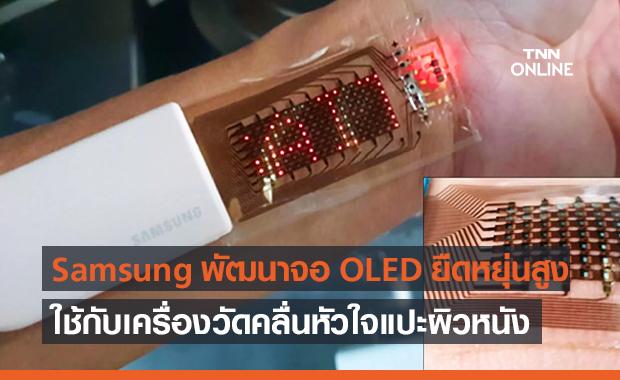 Samsung พัฒนาจอ OLED ยืดหยุ่นทุกทิศทาง เริ่มนำมาใช้กับเครื่องวัดคลื่นหัวใจแบบแปะลงผิวหนัง