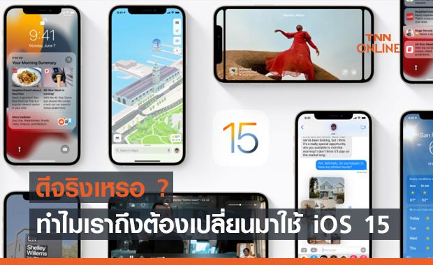 ดีจริงเหรอ ? ทำไมเราถึงต้องเปลี่ยนมาใช้ iOS 15 ด้วย