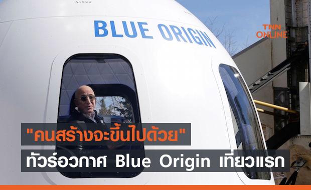 """ทัวร์อวกาศ Blue Origin เที่ยวบินแรก """"คนสร้างจะขึ้นไปด้วย"""""""
