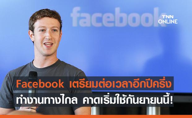 Facebook เตรียม WFH ต่อ คาดยาวนานไปจนถึงครึ่งปีหน้า!