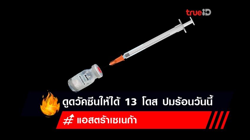 สรุปปม ดูดวัคซีน 'แอสตร้าเซเนก้า' ให้ได้ 13 โดส มาเหนือกว่า สธ. เคยยันดูดได้ 11-12 โดส