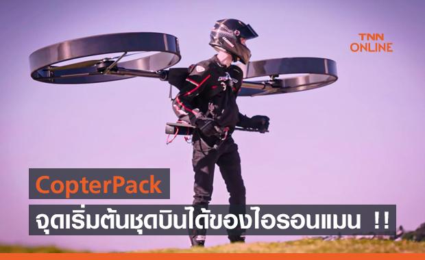 CopterPack จุดเริ่มต้นชุดบินได้ของไอรอนแมน !!