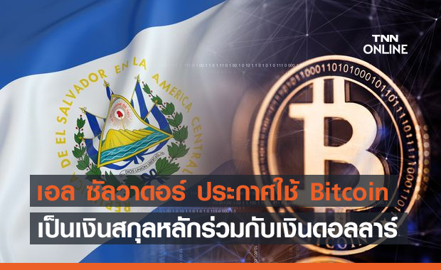 เอล ซัลวาดอร์ ประกาศใช้ Bitcoin เป็นเงินสกุลหลักคู่เงินดอลลาร์