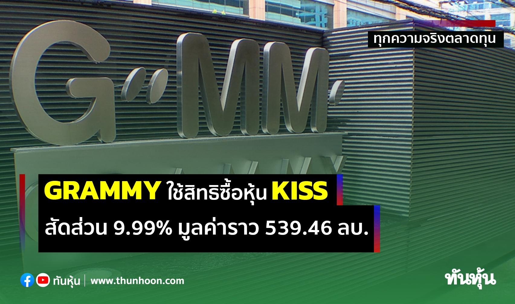GRAMMY ใช้สิทธิซื้อหุ้น KISS สัดส่วน 9.99% มูลค่าราว 539.46 ลบ.