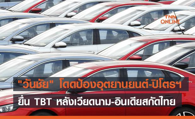 """""""วันชัย""""ออกโรงป้องอุตยานยนต์-ปิโตรฯ  ยื่น TBT หลังเวียดนาม-อินเดียสกัดส่งออกไทย"""