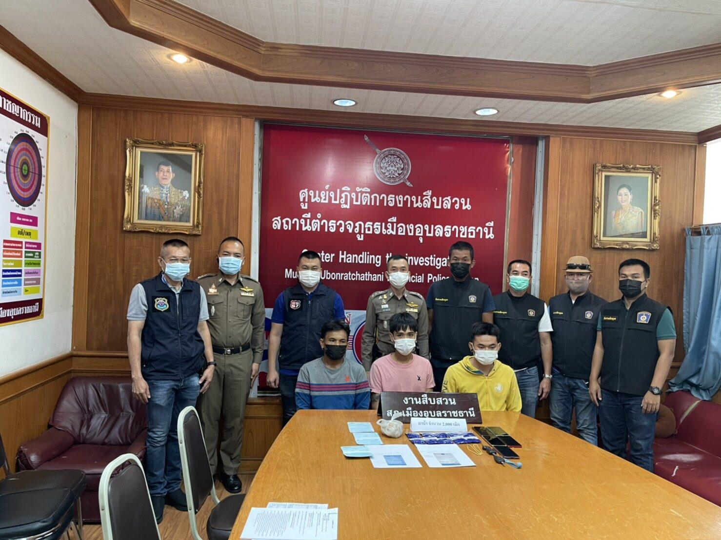 สภ.เมืองอุบลฯจับกุมเครือข่ายยาเสพติดข้ามชาติ 3 ราย พร้อมยาบ้า 2,000 เม็ด