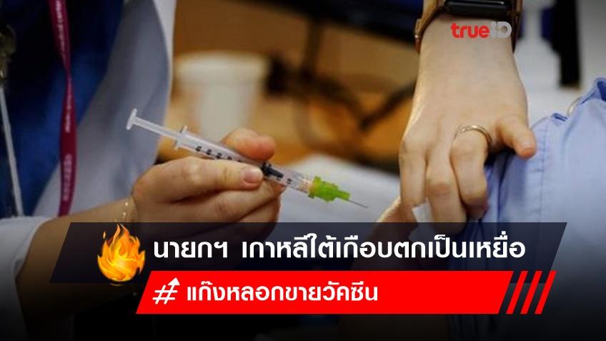 นายกเทศมนตรีเกาหลีใต้ ขอโทษประชาชน หลังเกือบตกเป็นเหยื่อแก๊งหลอกขายวัคซีนโควิด-19