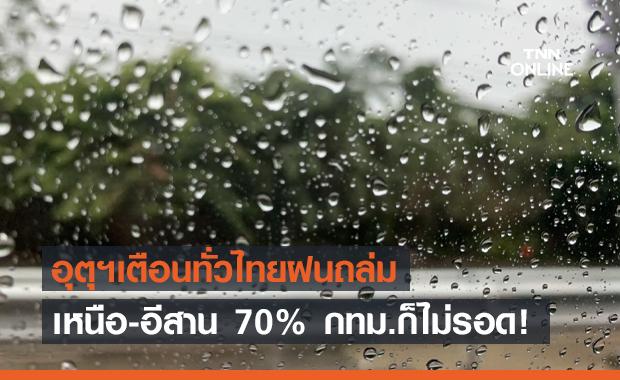 สภาพอากาศ โดย กรมอุตุนิยมวิทยา ประจำวันที่ 10 มิ.ย.2564