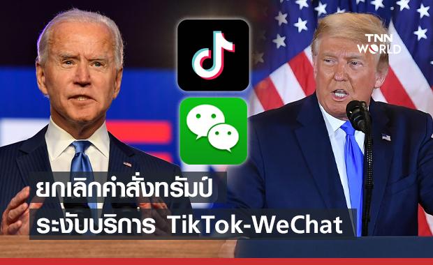 """""""ไบเดน"""" ยกเลิกคำสั่ง """"ทรัมป์"""" แบน TikTok และ WeChat"""