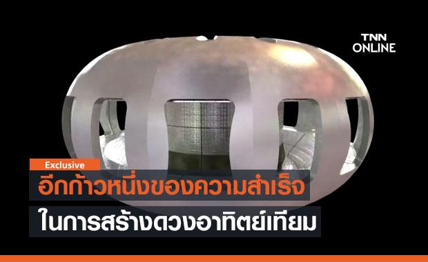 อีกก้าวหนึ่งของความสำเร็จในการสร้างดวงอาทิตย์เทียม โดย ดร.ไพจิตร วิบูลย์ธนสาร