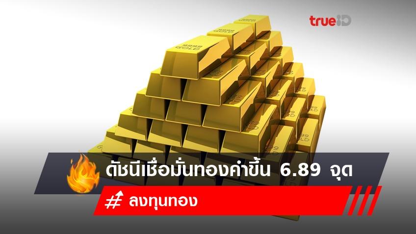 ดัชนีเชื่อมั่นทองคำ มิ.ย. ปรับขึ้น 6.89 จุด จากความกังวลเศรษฐกิจโลก ผันผวน และโควิดระบาดรอบใหม่