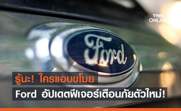 Ford's อัปเดตระบบป้องกันภัย บอกได้ใครแอบทำอะไรกับรถ