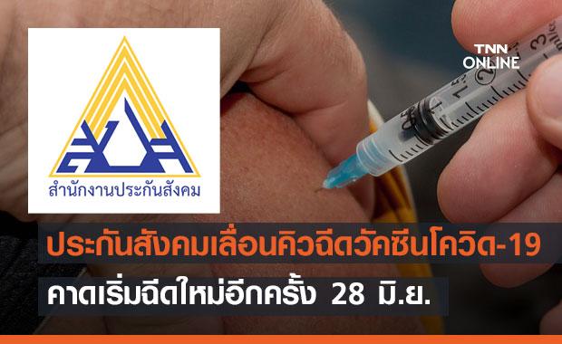 ประกันสังคมเลื่อนคิวฉีดวัคซีนโควิด-19  เป็นวันที่ 28 มิถุนายนนี้