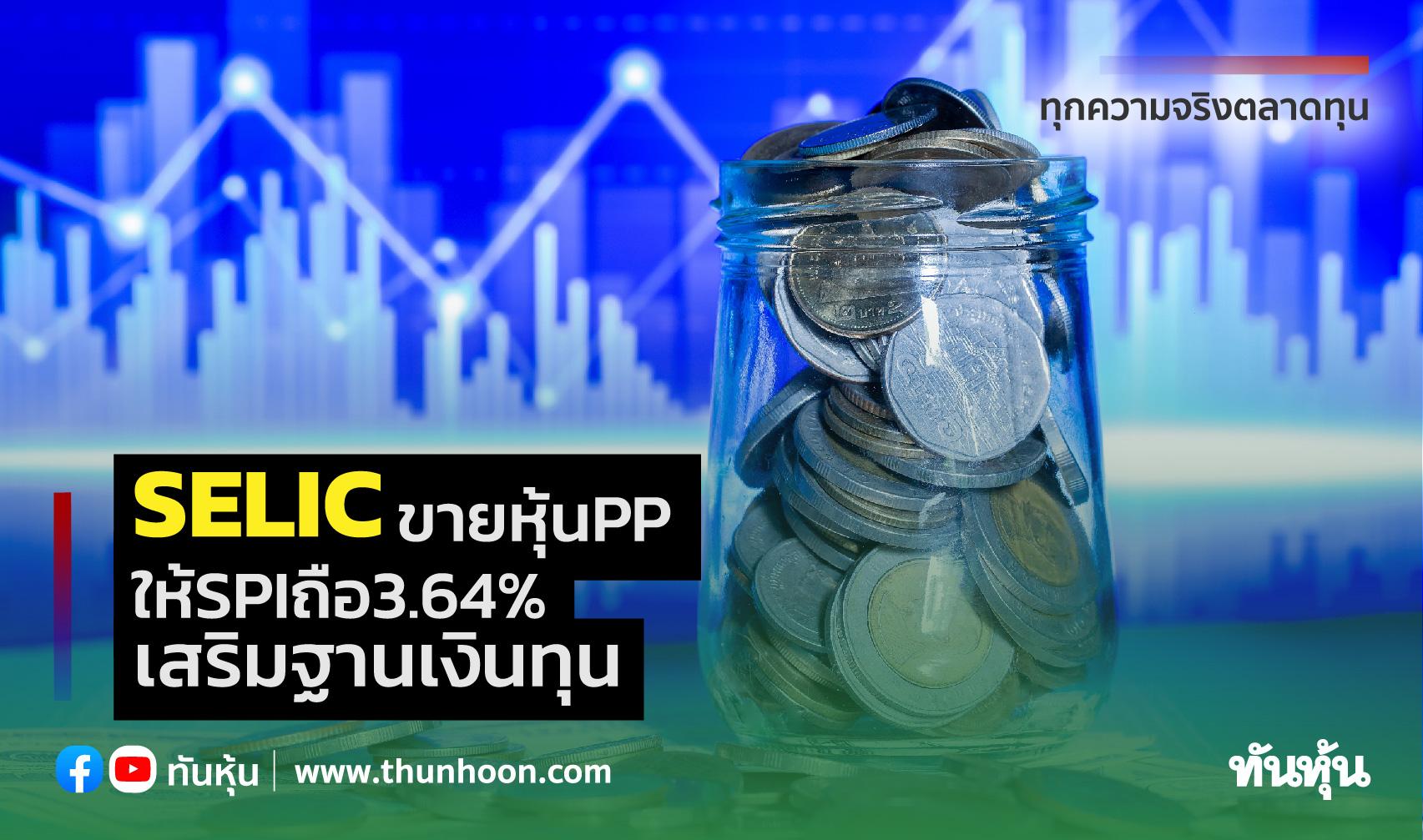 SELICขายหุ้นPP ให้SPIถือ3.64% เสริมฐานเงินทุน