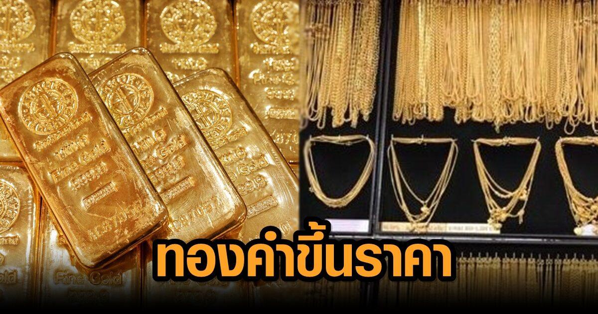 ราคาทองคำ เปิดตลาด ปรับขึ้น 200 บาท รูปพรรณขายออก 28,450 บาท