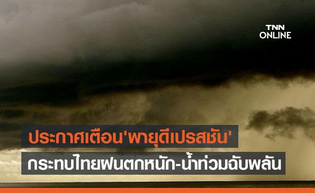 ประกาศฉบับ 1 'พายุดีเปรสชัน' กระทบไทยฝนตกหนัก-น้ำท่วมฉับพลัน