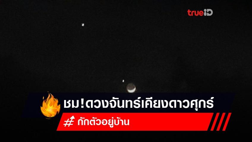 เหงาไหม? TrueID ชวนชมดวงจันทร์เคียงดาวศุกร์  12 มิ.ย.นี้
