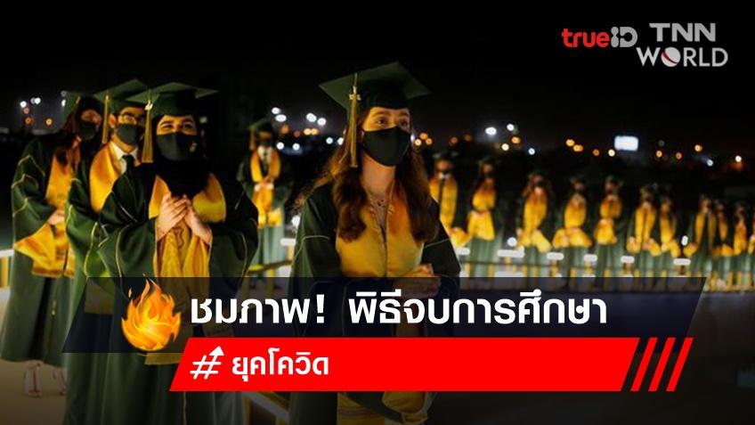 ชมภาพ! พิธีจบการศึกษายุคโควิดทั่วโลก