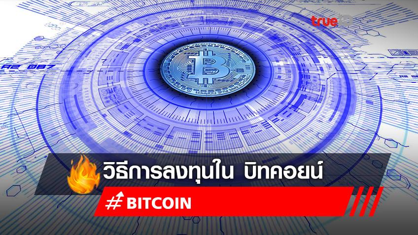 ลงทุนใน Bitcoin ทำได้อย่างไร?