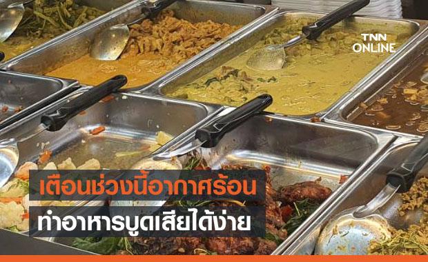 กรมควบคุมโรคเตือนประชาชนช่วงนี้อากาศร้อน ทำอาหารบูดเสียได้ง่าย