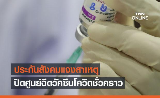 ประกันสังคมแจงสาเหตุปิดปรับปรุงศูนย์ฉีดวัคซีนโควิดชั่วคราวทั่วกทม.