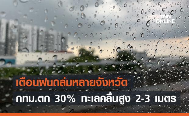 สภาพอากาศ โดย กรมอุตุนิยมวิทยา ประจำวันที่ 11 มิ.ย.2564