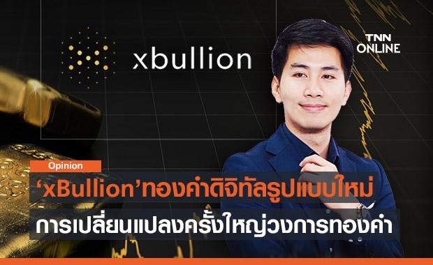 xBullion ทองคำดิจิทัลรูปแบบใหม่ การเปลี่ยนแปลงครั้งใหญ่วงการทองคำ