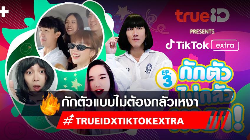 """ทรูไอดีพรีเซ้น TikTok Extra :  Comedy EP3 """"กักตัว ยังไงไม่ให้เหงา"""""""