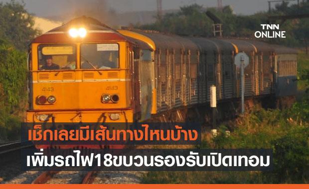 เพิ่มขบวนรถไฟ 18 ขบวนรองรับช่วงเปิดเทอม เช็กเลยมีเส้นทางไหนบ้าง