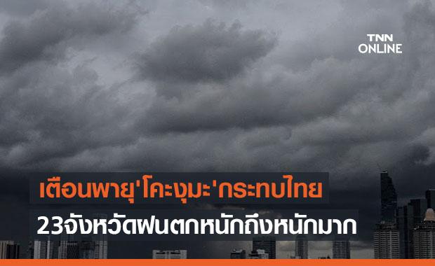 ประกาศเตือน พายุ 'โคะงุมะ' กระทบไทย 23 จังหวัด ฝนตกหนักถึงหนักมาก