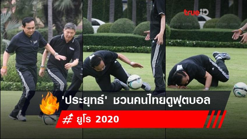 ประยุทธ์ ชวนคนไทยดูฟุตบอลยูโรให้ครบทุกนัด คลายกังวลจากโควิด