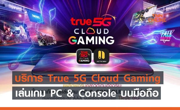 True 5G Cloud Gaming by Netboom ปฏิวัติการเล่นเกม PC & Console บนสมาร์ทโฟน !!