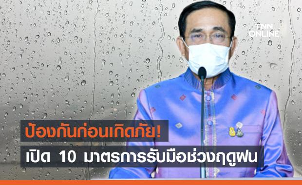 นายกฯ สั่งเตรียมความพร้อมรับมือฤดูฝน เน้น 10 มาตรการป้องกัน