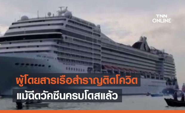 พบผู้โดยสารบนเรือสำราญติดโควิด2ราย แม้ฉีดวัคซีนครบโดสแล้ว