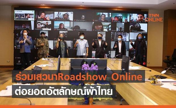SACICT เชิญผู้เชี่ยวชาญผ้าไทยและนักออกแบบแฟชั่น ร่วมเสวนา Roadshow Online