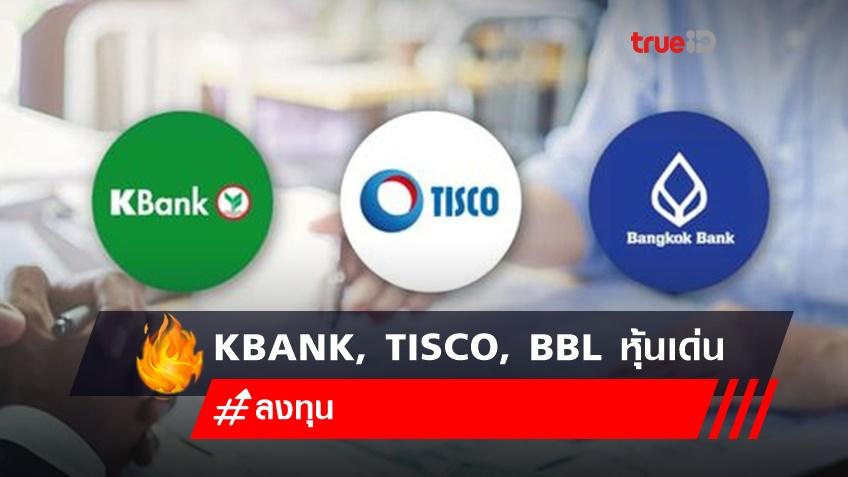 โบรกเกอร์ ปรับมุมมองบวกต่อหุ้นกลุ่มแบงก์ ขานรับมาตรการธปท. เลือก KBANK, TISCO , BBL เป็นหุ้นเด่น