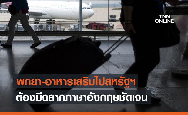 เตือน! คนไทยพกยา-อาหารเสริมไปสหรัฐฯ ต้องมีฉลากภาษาอังกฤษชัดเจน