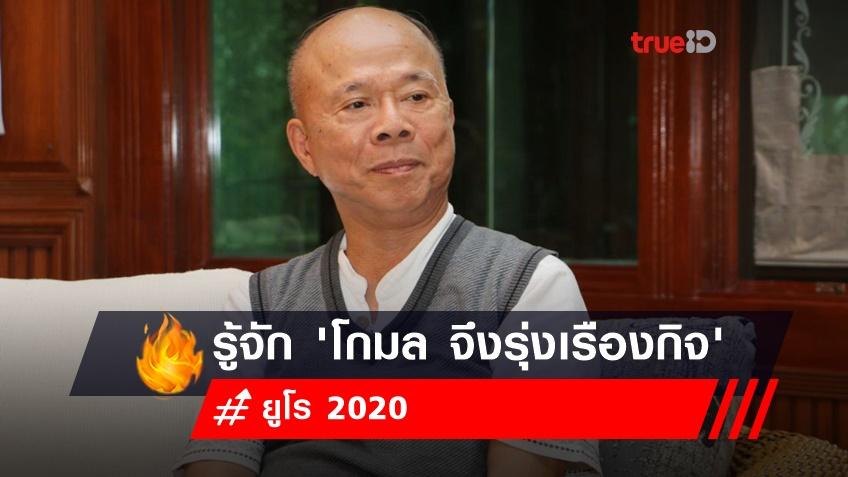 รู้จัก 'โกมล จึงรุ่งเรืองกิจ' เบื้องหลังคืนความสุข ให้คนไทยดูยูโร 2020