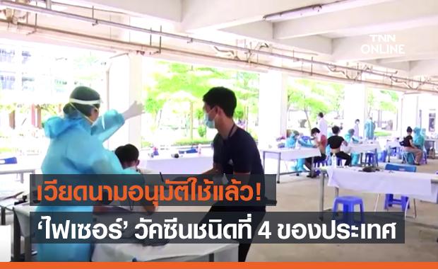 เวียดนามรับรองวัคซีนโควิด-19 ของ บ.ไฟเซอร์ ใช้ในประเทศแล้ว