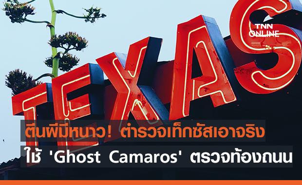 แอบมองอยู่นะจ๊ะ! ตำรวจเท็กซัสเปิดตัว 'Ghost Camaros' ตรวจจับคนขับประมาท