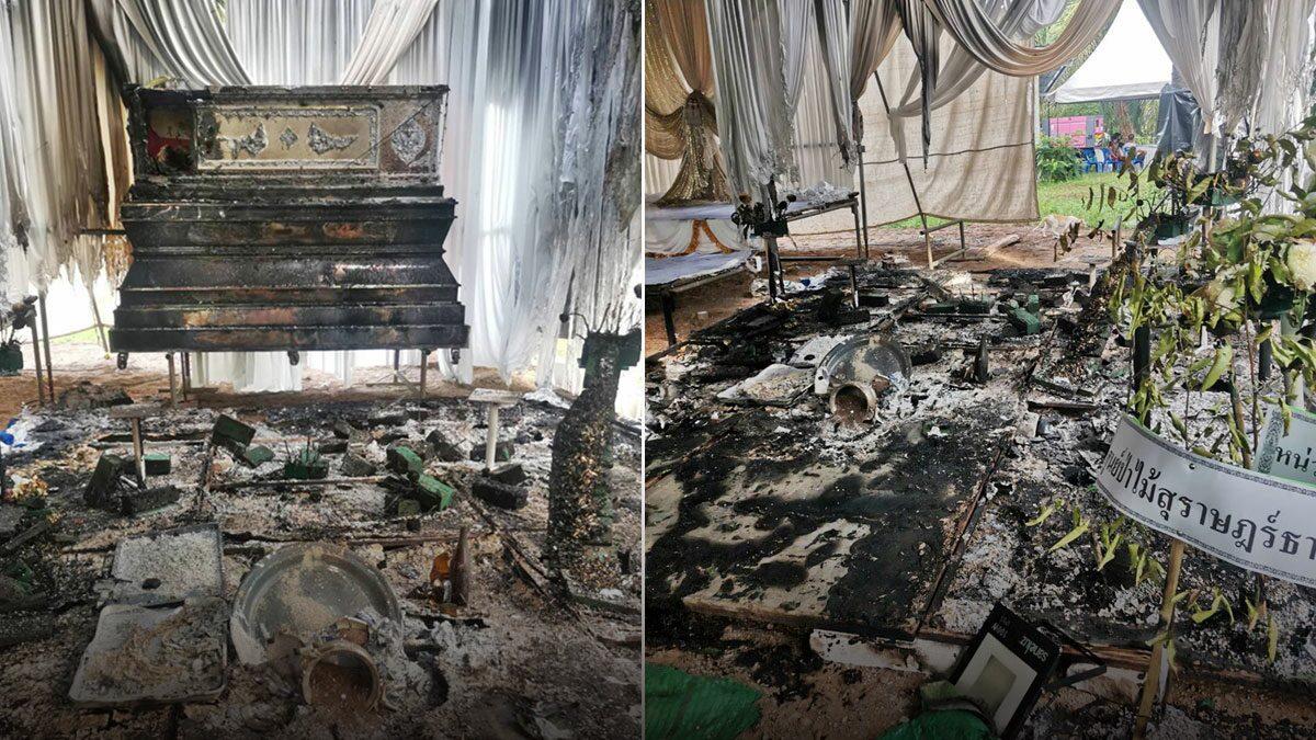 ระทึก ไฟไหม้งานศพทวด 102 ปี เหลือแต่โลง ญาติเชื่อเป็นลาง ตั้งศพไม่ถูกทาง