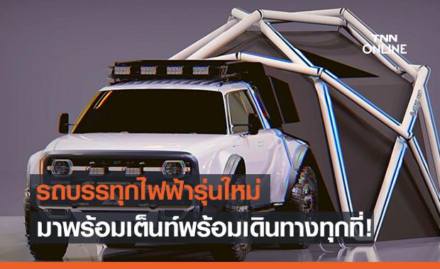เปิดตัวรถบรรทุกไฟฟ้ารุ่นใหม่ มาพร้อมกับเต็นท์พร้อมเดินทางทุกที่!