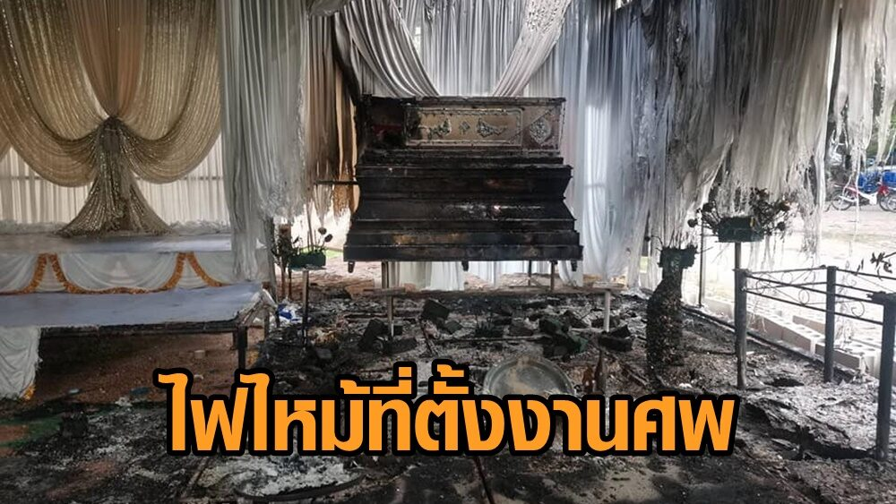 ระทึก! ไฟไหม้ที่ตั้งงานศพทวดวัย 102 ปี เหลือแต่โลงและศพที่ยังเหมือนเดิม