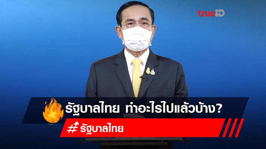 """""""ประยุทธ์"""" นายกไทย ทำอะไรไปแล้วบ้าง? ส่องผลงานรัฐบาลตั้งแต่ ก-ฮ"""