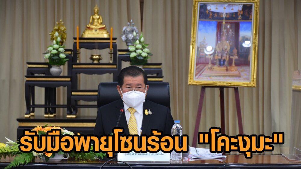 """นิพนธ์ ระดมความพร้อมรับมือพายุโซนร้อน """"โคะงุมะ"""" กระทบภาคเหนือ อีสาน กลาง ของไทย"""